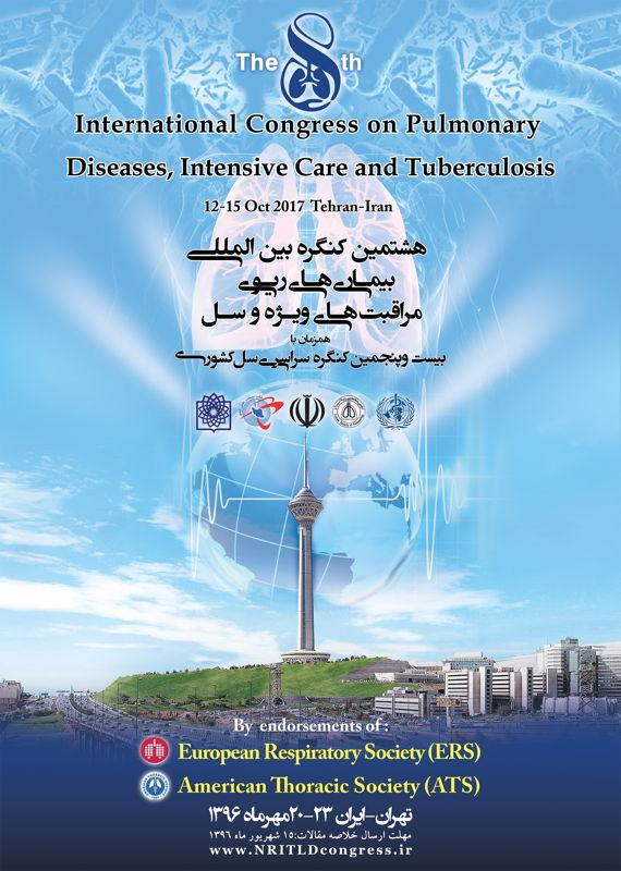 کنگره پزشکی و سلامت  مهر 1396 ,کنگره بین المللی ایران تهران