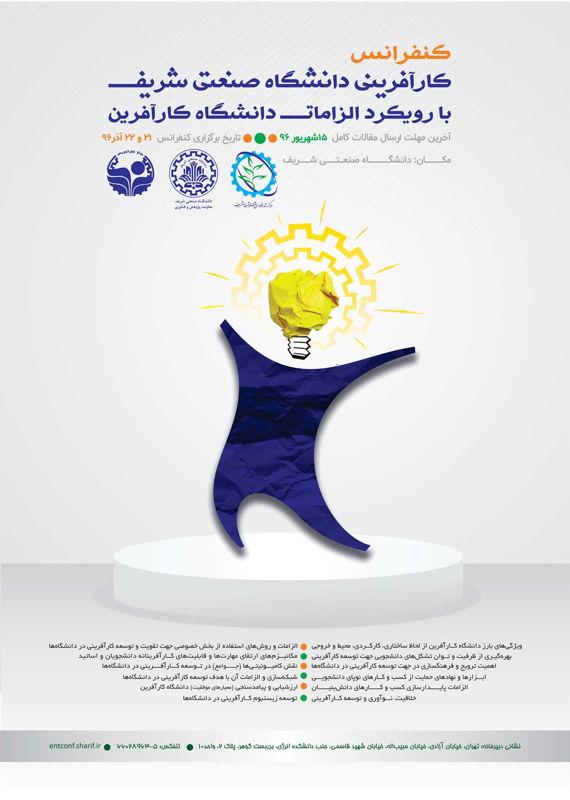 همایش (کنفرانس) مدیریت  آذر 1396 ,همایش (کنفرانس)  ایران تهران