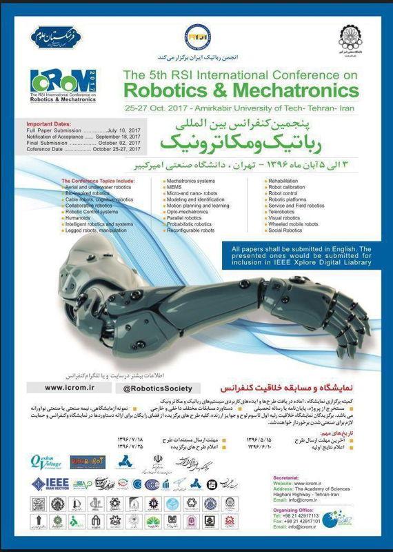 همایش (کنفرانس) کامپیوتر، IT  آبان 1396 ,همایش (کنفرانس) بين المللی ایران تهران