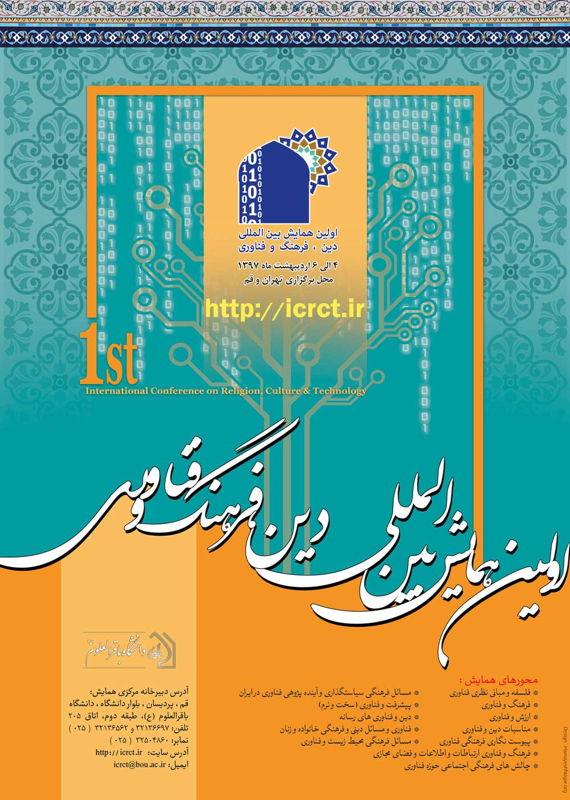 همایش (کنفرانس) ادبیات، فرهنگ دین و مذهب  اردیبهشت 1397 ,همایش (کنفرانس) بینالمللی ایران تهران و قم