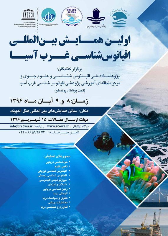همایش (کنفرانس) جغرافیا، زمین شناسی کشاورزی، محیط زیست  آبان 1396 ,همایش (کنفرانس) بین المللی ایران تهران
