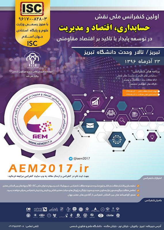 همایش (کنفرانس) اقتصاد، حسابداری مدیریت  آذر 1396 ,همایش (کنفرانس) ملی ایران تبریز