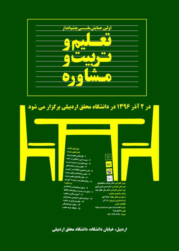 همایش (کنفرانس) علوم اجتماعی، روانشناسی علوم تربیتی و آموزشی  آذر 1396 ,همایش (کنفرانس) ملی ایران اردبیل