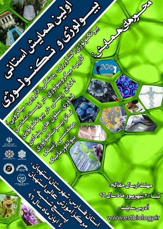 همایش (کنفرانس) زیست شناسی  آبان 1396 ,همایش (کنفرانس) استانی ایران فارس - استهبان
