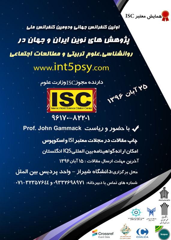 همایش (کنفرانس) علوم اجتماعی، روانشناسی علوم تربیتی و آموزشی  آبان 1396 ,همایش (کنفرانس) ملی و بین المللی ایران شیراز