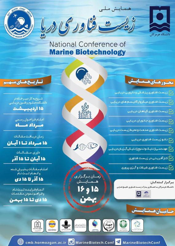 همایش (کنفرانس) زیست شناسی کشاورزی، محیط زیست  بهمن 1396 ,همایش (کنفرانس) ملی ایران بندرعباس
