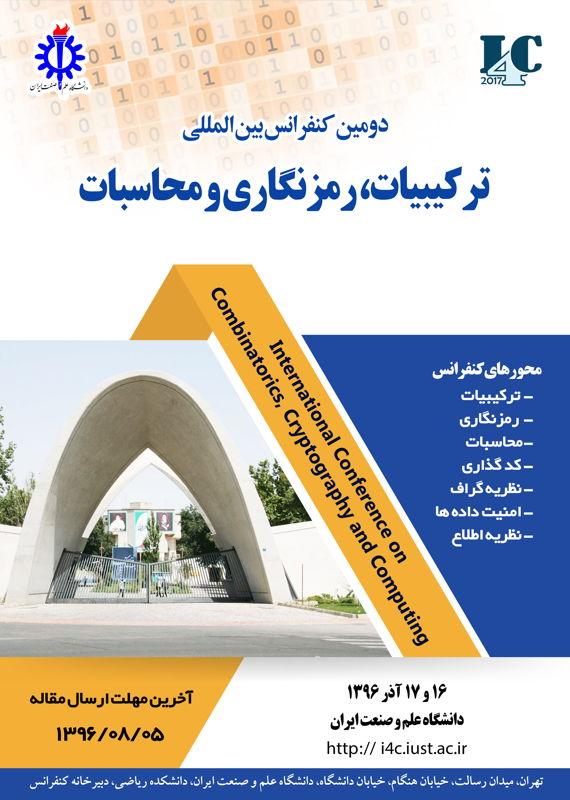 همایش (کنفرانس) ریاضیات کامپیوتر، IT  آذر 1396 ,همایش (کنفرانس) بینالمللی ایران تهران