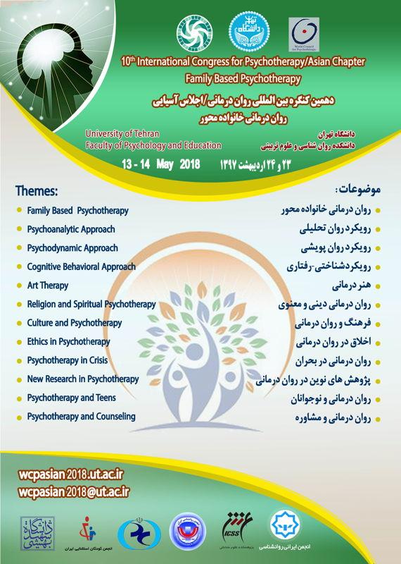همایش (کنفرانس) علوم اجتماعی، روانشناسی  اردیبهشت 1397 ,همایش (کنفرانس) بین المللی ایران تهران