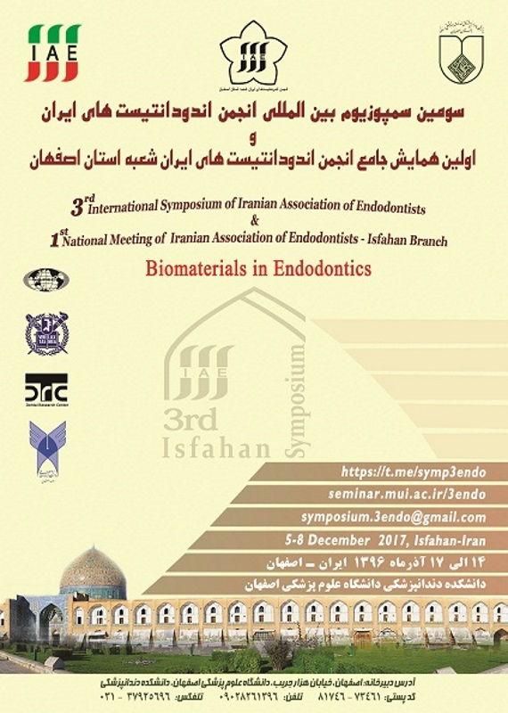 کنگره پزشکی و سلامت  آذر 1396 ,کنگره بین المللی ایران اصفهان