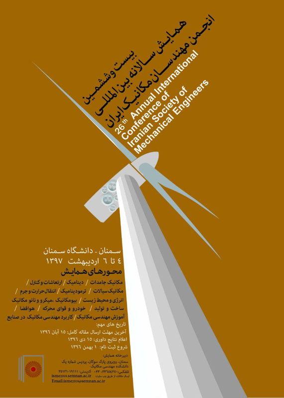 همایش (کنفرانس) مکانیک، صنایع  اردیبهشت 1397 ,همایش (کنفرانس) بین المللی ایران سمنان