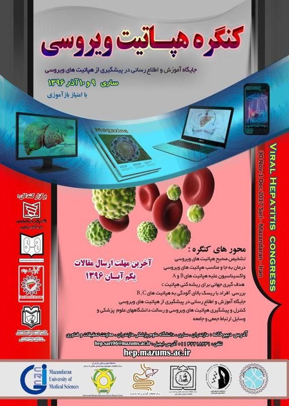 کنگره پزشکی و سلامت  آذر 1396 ,کنگره  ایران ساری