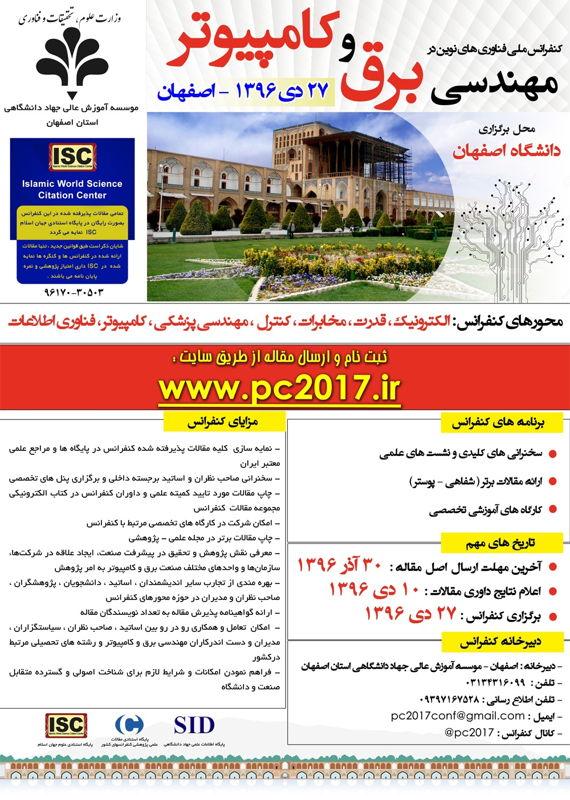 همایش (کنفرانس) برق، الکترونیک کامپیوتر، IT  دی 1396 ,همایش (کنفرانس) ملی ایران اصفهان