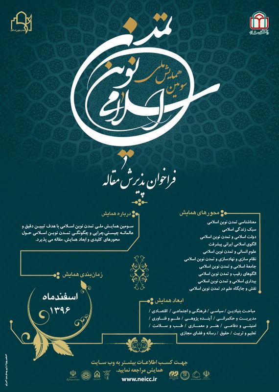 همایش (کنفرانس) دین و مذهب  اسفند 1396 ,همایش (کنفرانس) ملی ایران تهران