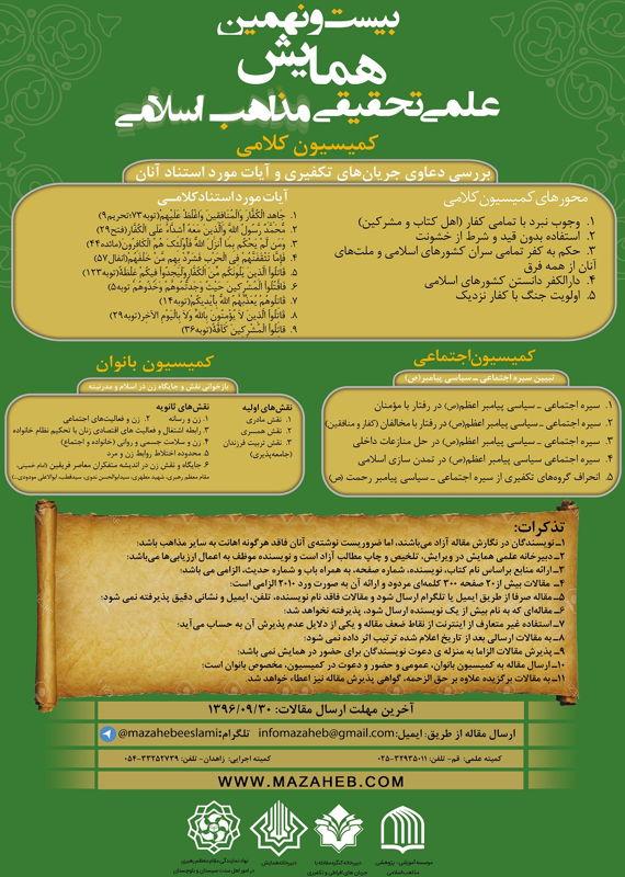 همایش (کنفرانس) دین و مذهب    ,همایش (کنفرانس)  ایران زاهدان