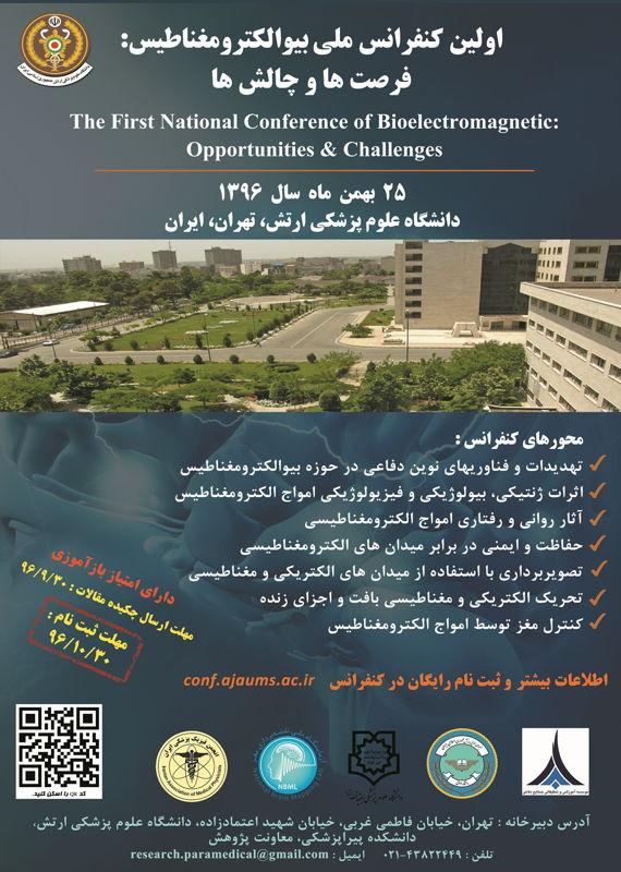 کنگره پزشکی و سلامت بهمن 1396 ,کنگره ملی ایران تهران