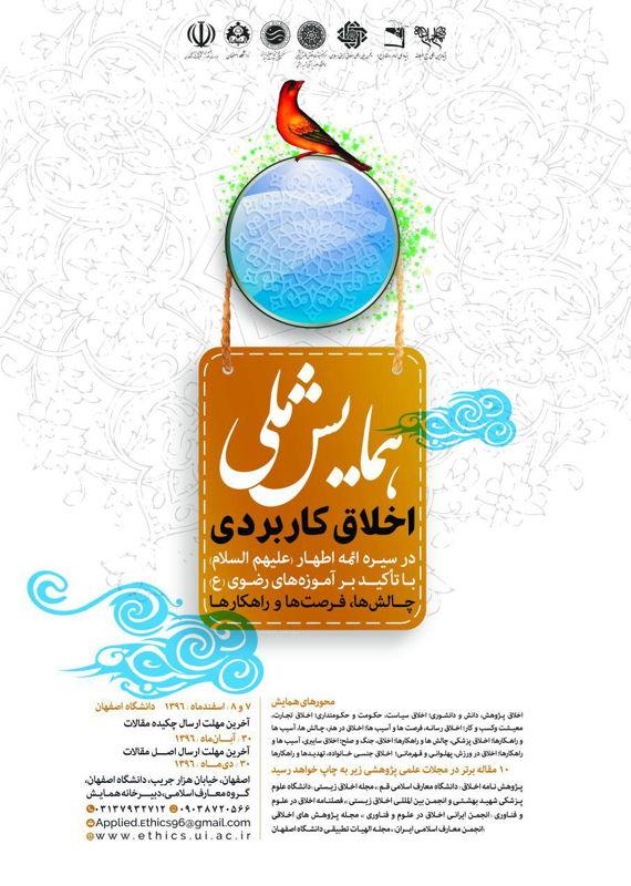همایش (کنفرانس) دین و مذهب  اسفند 1396 ,همایش (کنفرانس) ملی ایران اصفهان