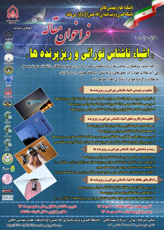 همایش (کنفرانس) برق، الکترونیک فیزیک  بهمن 1396 ,همایش (کنفرانس) ملی ایران تهران