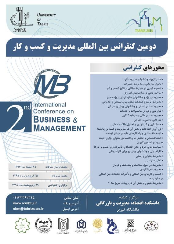 همایش (کنفرانس) اقتصاد، حسابداری مدیریت  اردیبهشت 1397 ,همایش (کنفرانس) بین المللی ایران تبریز