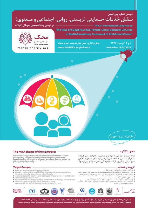 کنگره پزشکی و سلامت علوم اجتماعی، روانشناسی  آذر 1396 ,کنگره بینالمللی ایران تهران