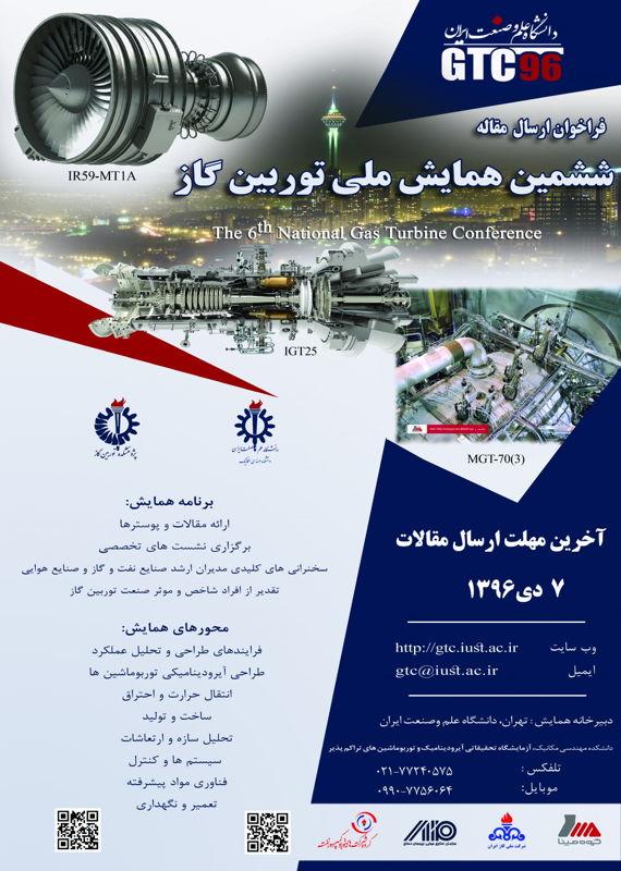 همایش (کنفرانس) مکانیک، صنایع  بهمن 1396 ,همایش (کنفرانس) ملی ایران تهران