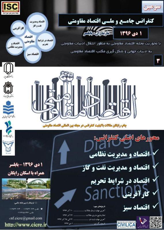 همایش (کنفرانس) اقتصاد، حسابداری  دی 1396 ,همایش (کنفرانس) ملی ایران مازندران - بابلسر