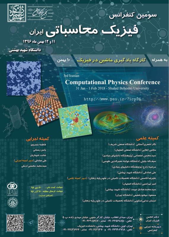 همایش (کنفرانس) فیزیک  بهمن 1396 ,همایش (کنفرانس)  ایران تهران