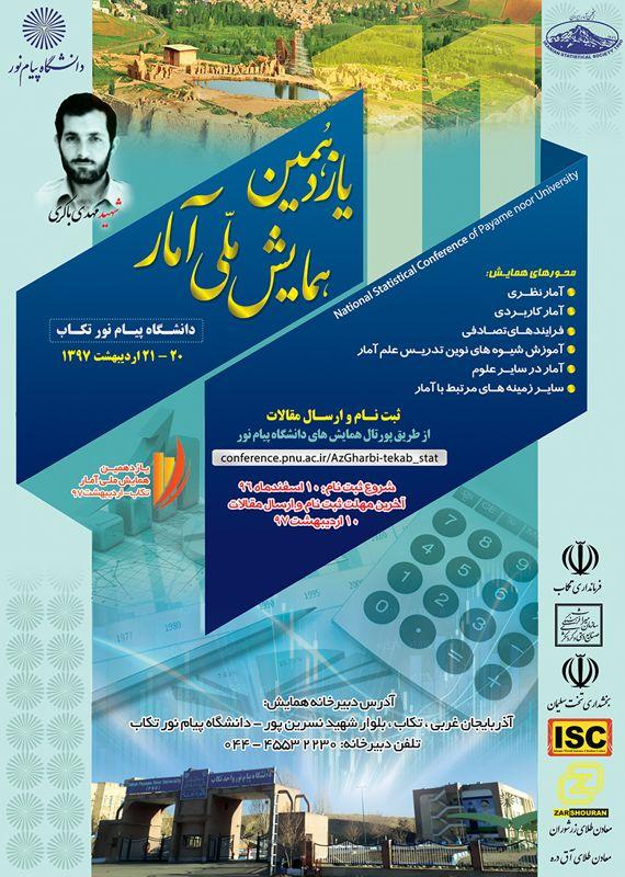 همایش (کنفرانس) ریاضیات  اسفند 1396 ,همایش (کنفرانس) ملی ایران اهواز