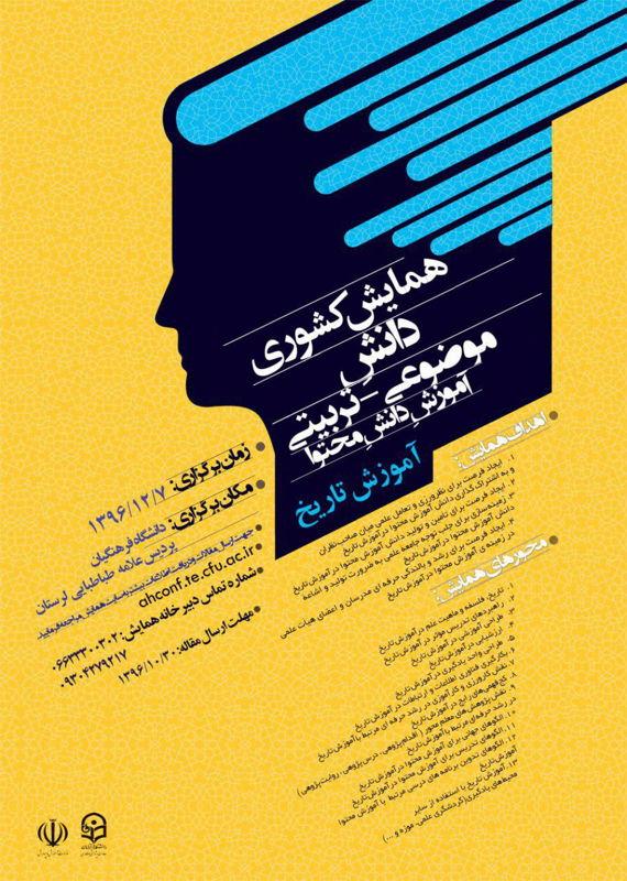 همایش (کنفرانس) تاریخ، گردشگری  اسفند 1396 ,همایش (کنفرانس) ملی ایران خرم آباد