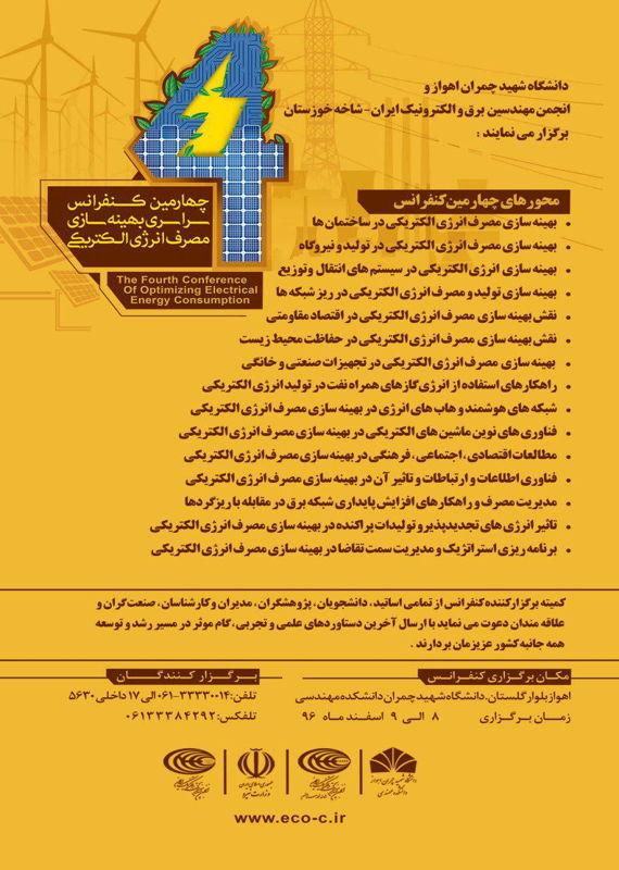 همایش (کنفرانس) برق، الکترونیک  اسفند 1396 ,همایش (کنفرانس) ملی ایران اهواز