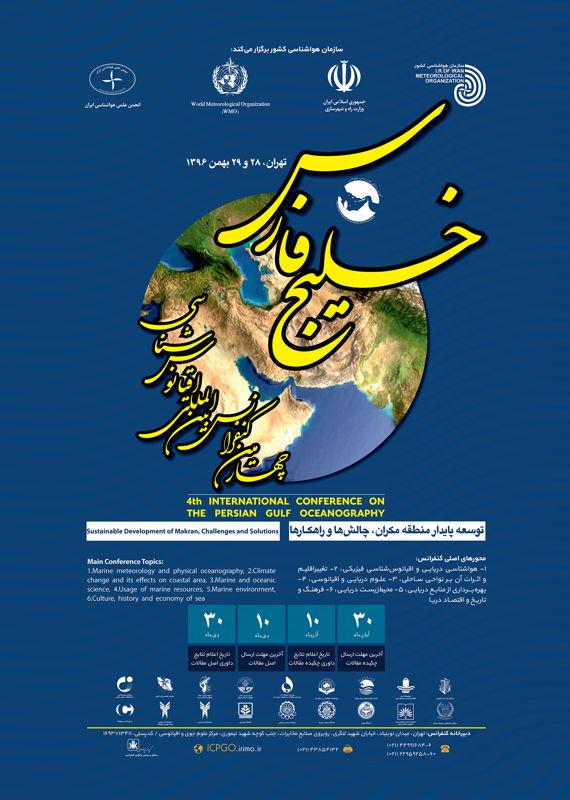 همایش (کنفرانس) جغرافیا، زمین شناسی کشاورزی، محیط زیست بهمن 1396 ,همایش (کنفرانس) بین المللی ایران تهران