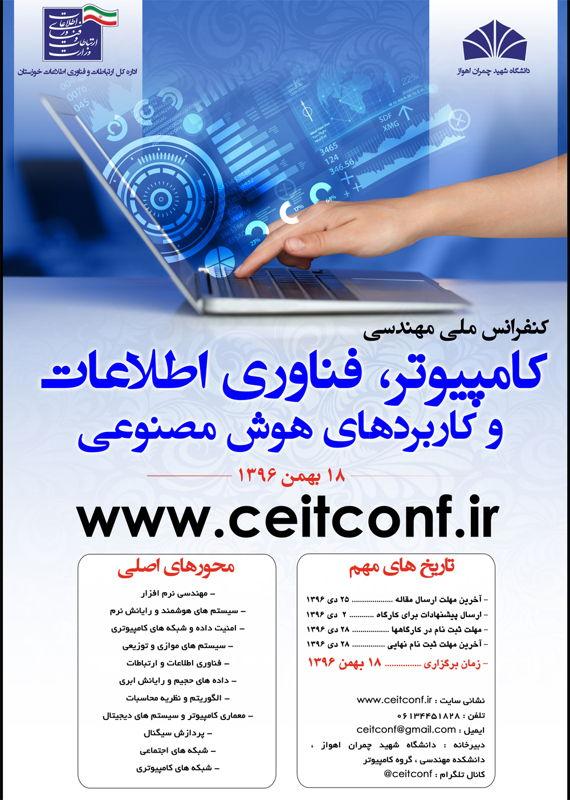 همایش (کنفرانس) کامپیوتر، IT  بهمن 1396 ,همایش (کنفرانس) ملی ایران اهواز