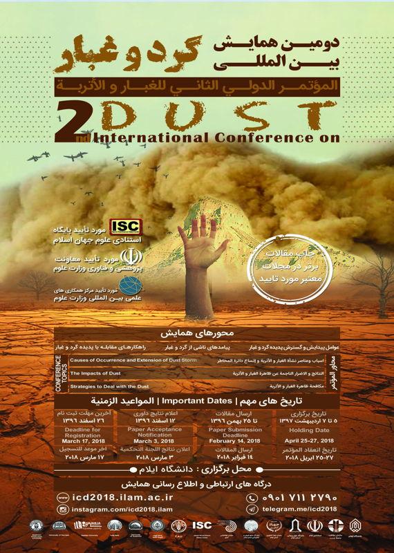 Image result for دومین همایش بین المللی گرد و غبار