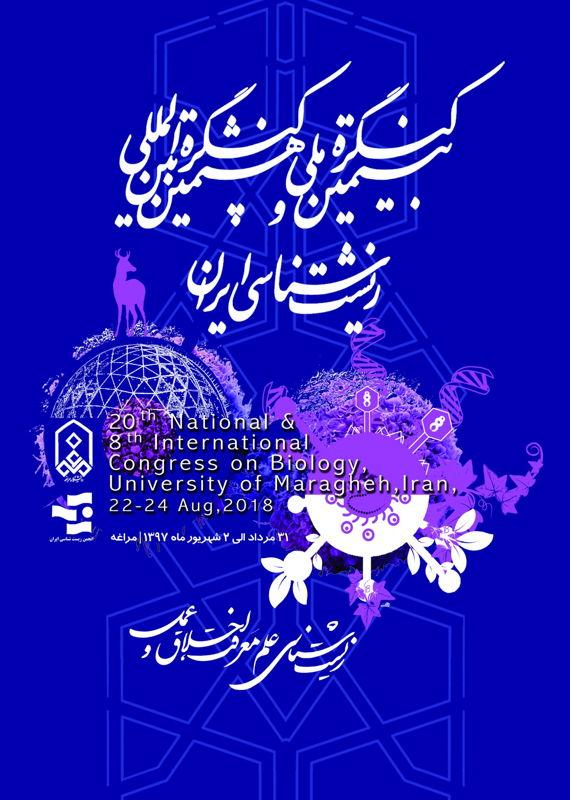 همایش (کنفرانس) زیست شناسی  مرداد الی 2 شهریور 1397 ,همایش (کنفرانس) ملی و بین المللی ایران مراغه