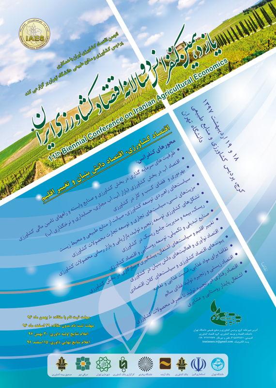 همایش (کنفرانس) اقتصاد، حسابداری کشاورزی، محیط زیست  اردیبهشت 1397 ,همایش (کنفرانس)  ایران کرج