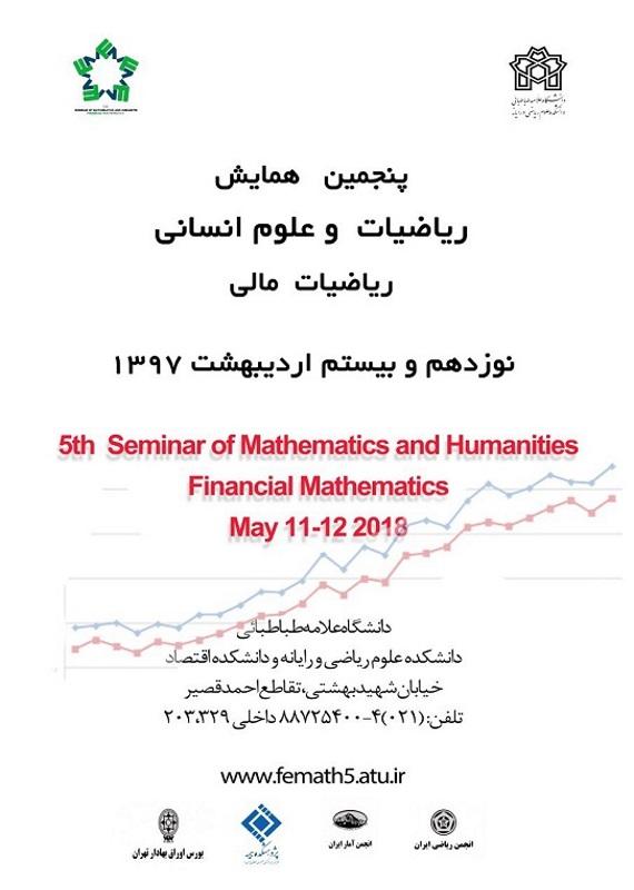 همایش (کنفرانس) اقتصاد، حسابداری بانکداری، بیمه ریاضیات علوم انسانی  اردیبهشت 1397 ,همایش (کنفرانس)  ایران تهران