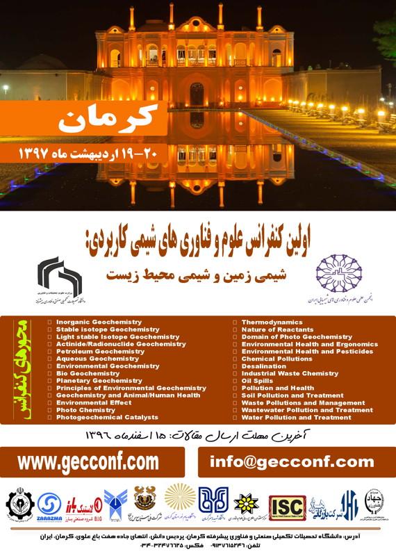 همایش (کنفرانس) شیمی کشاورزی، محیط زیست  اردیبهشت 1397 ,همایش (کنفرانس)  ایران کرمان