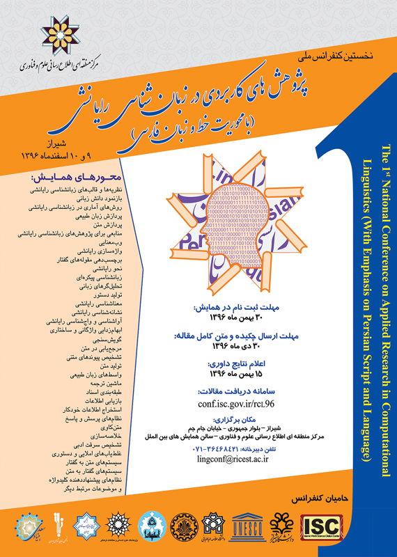 همایش (کنفرانس) ادبیات، فرهنگ کامپیوتر، IT  اسفند 1396 ,همایش (کنفرانس) ملی ایران شیراز
