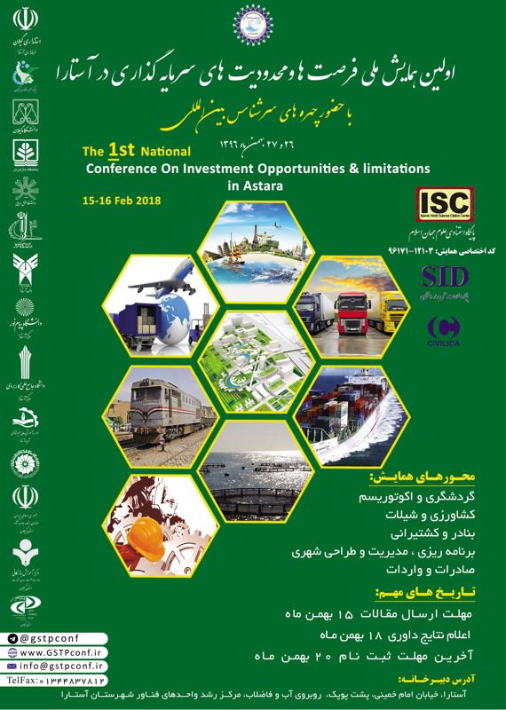 همایش (کنفرانس) اقتصاد، حسابداری  بهمن 1396 ,همایش (کنفرانس) ملی ایران گیلان - آستارا