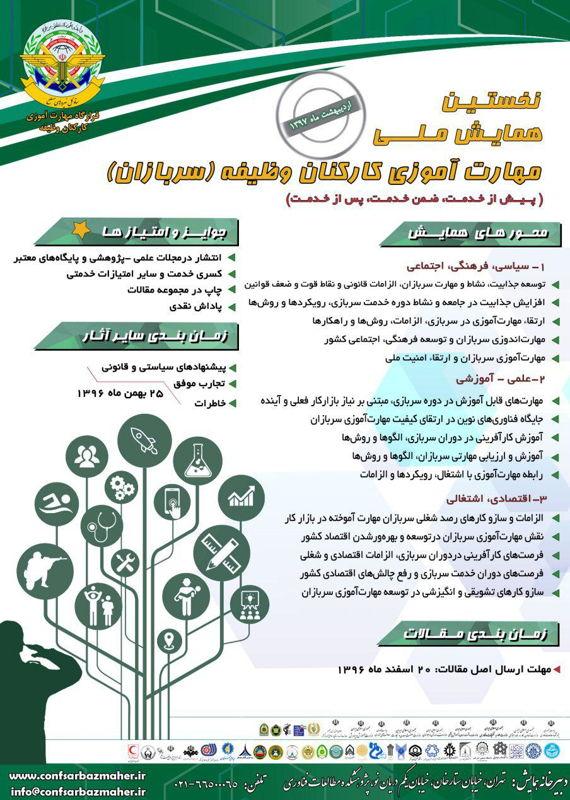 همایش (کنفرانس) علوم تربیتی و آموزشی  اردیبهشت 1397 ,همایش (کنفرانس) ملی ایران