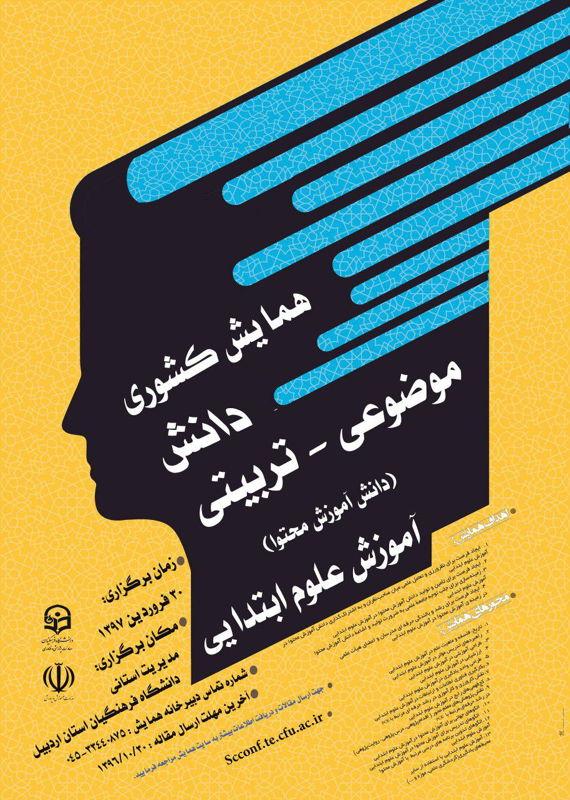همایش (کنفرانس) علوم تربیتی و آموزشی  فروردین 1397 ,همایش (کنفرانس) ملی ایران اردبیل
