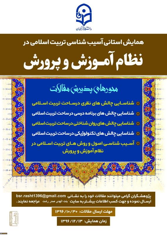 همایش (کنفرانس) دین و مذهب علوم تربیتی و آموزشی  اسفند 1396 ,همایش (کنفرانس) استانی ایران رشت