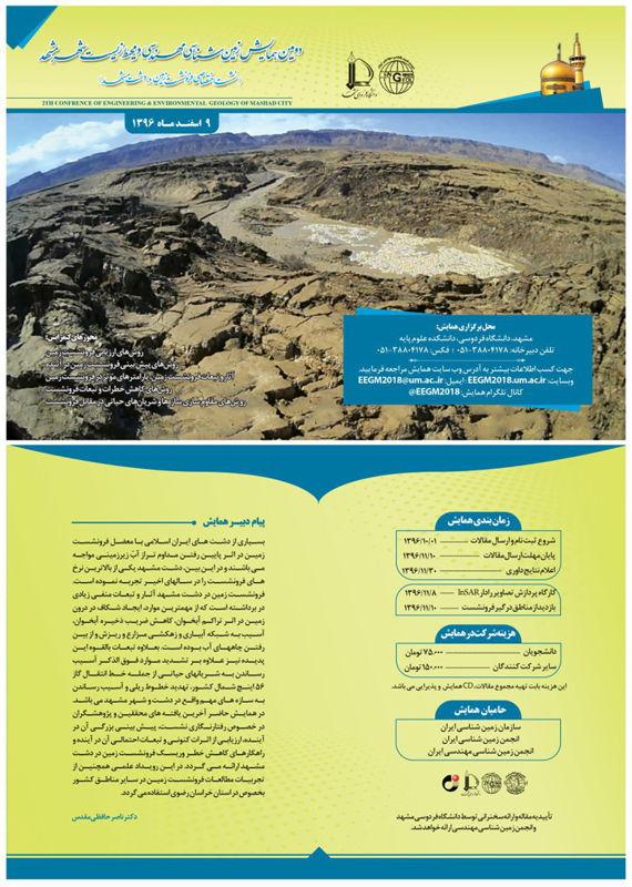 همایش (کنفرانس) جغرافیا، زمین شناسی  اسفند 1396 ,همایش (کنفرانس)  ایران مشهد