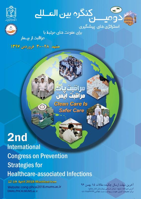 دومین کنگره بین المللی استراتژیهای پیشگیری برای عفونتهای مرتبط با مراقبت از بیمار