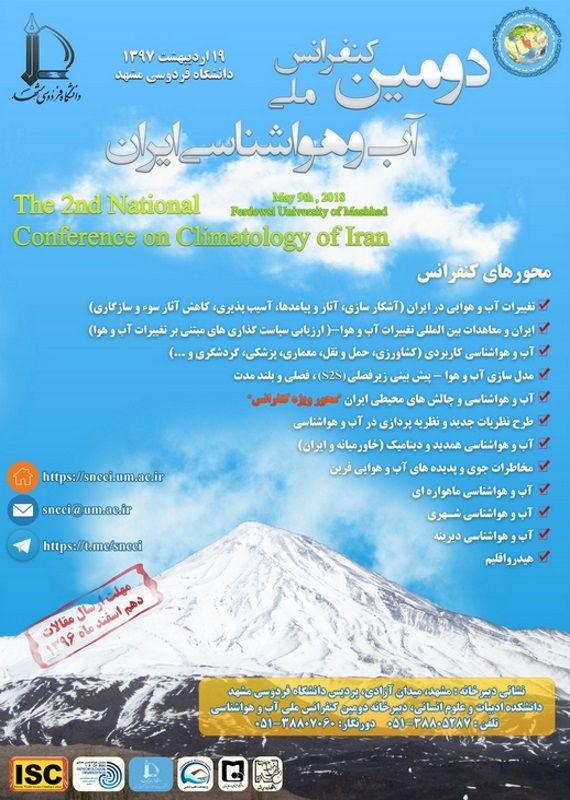همایش (کنفرانس) جغرافیا، زمین شناسی کشاورزی، محیط زیست اردیبهشت 1397 ,همایش (کنفرانس) ملی ایران مشهد
