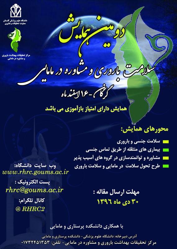 کنگره پزشکی و سلامت  اسفند 1396 ,کنگره ملی ایران گرگان