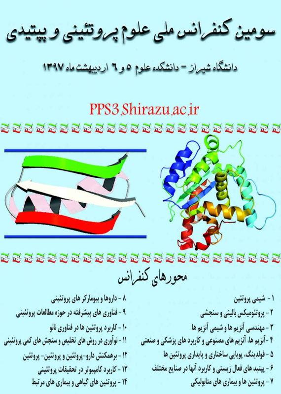 کنگره پزشکی و سلامت شیمی  اردیبهشت 1397 ,کنگره  ایران شیراز