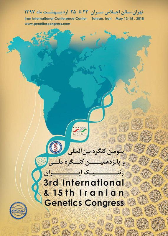 کنگره پزشکی و سلامت اردیبهشت 1397 ,کنگره ملی و بین المللی ایران تهران