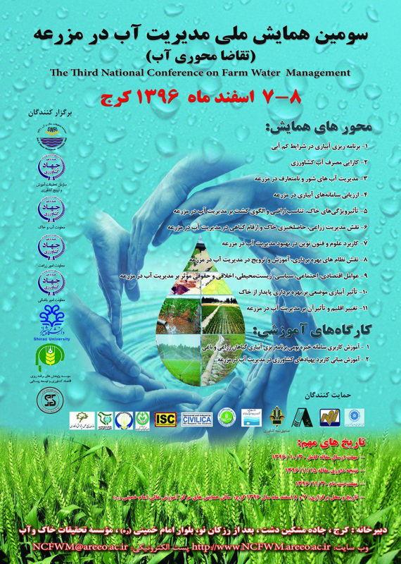 همایش (کنفرانس) کشاورزی، محیط زیست  اسفند 1396 ,همایش (کنفرانس) ملی ایران کرج