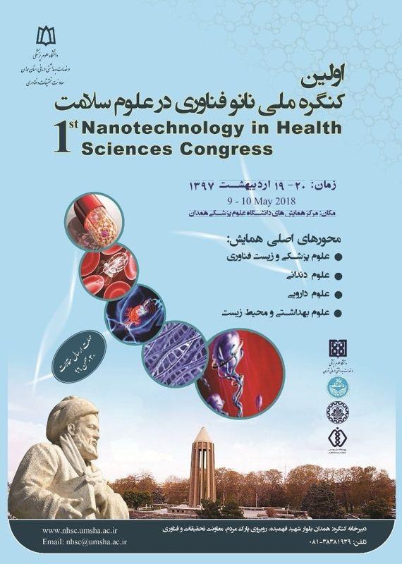 کنگره پزشکی و سلامت  اردیبهشت 1397 ,کنگره ملی ایران