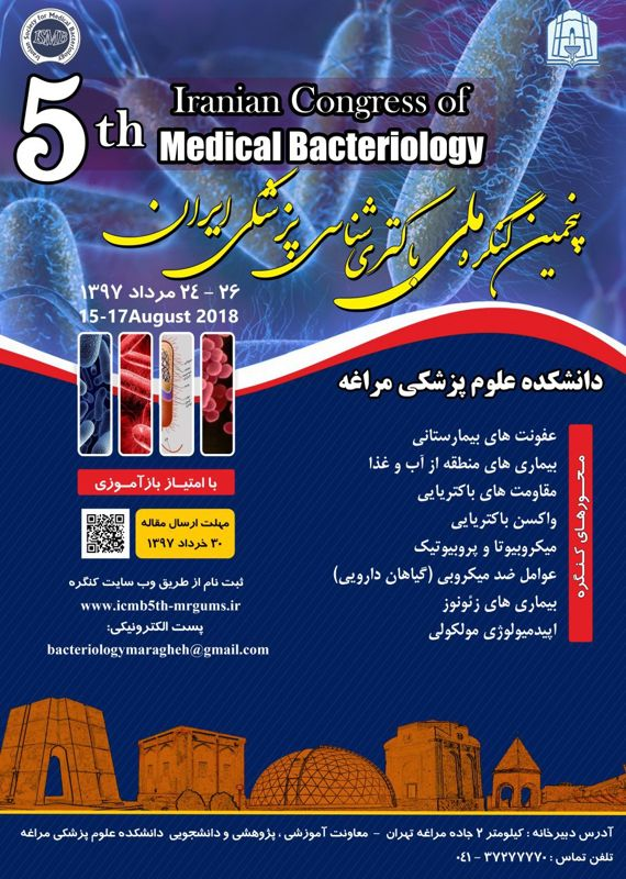 کنگره پزشکی و سلامت مرداد 1397 ,کنگره ایران مراغه